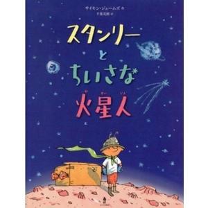 スタンリーとちいさな火星人|hkt-tsutayabooks