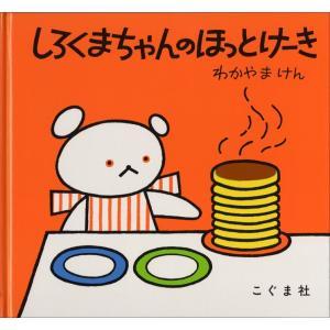 しろくまちゃんがホットケーキを作ります。卵を割って、牛乳を入れて…。焼き上がったらこぐまちゃんを呼ん...