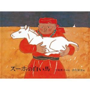スーホの白い馬|hkt-tsutayabooks