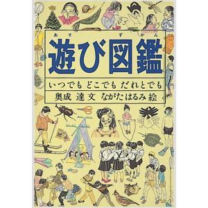 遊び図鑑|hkt-tsutayabooks