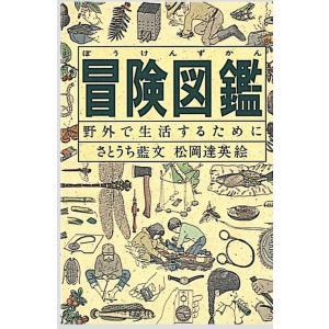 冒険図鑑|hkt-tsutayabooks