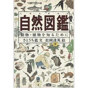 自然図鑑|hkt-tsutayabooks