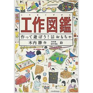 工作図鑑|hkt-tsutayabooks