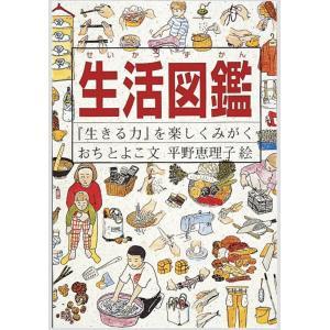 生活図鑑|hkt-tsutayabooks