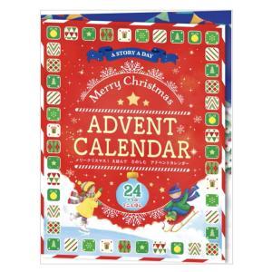 メリークリスマス!えほんでたのしむアドベントカレンダー|hkt-tsutayabooks