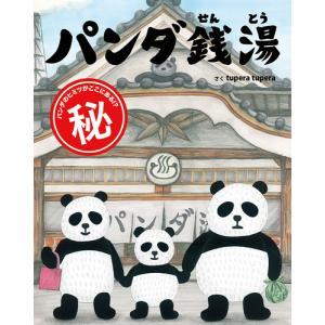 パンダ銭湯|hkt-tsutayabooks