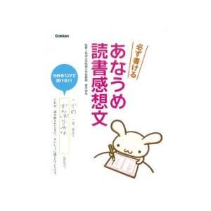 必ず書けるあなうめ読書感想文|hkt-tsutayabooks