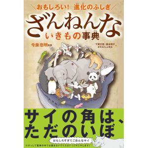 おもしろい!進化のふしぎ ざんねんないきもの事典の関連商品4