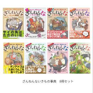 ざんねんないきもの 6冊セット【最新刊】|hkt-tsutayabooks