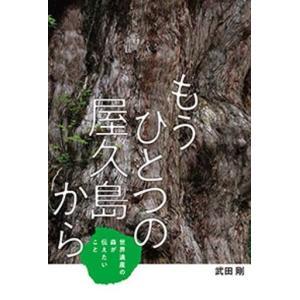 もうひとつの屋久島から|hkt-tsutayabooks
