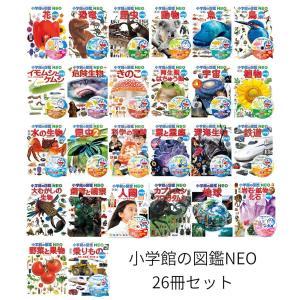 小学館の図鑑NEO 24巻セット|hkt-tsutayabooks