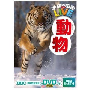 (学研の図鑑LIVE) DVD付 動物|hkt-tsutayabooks