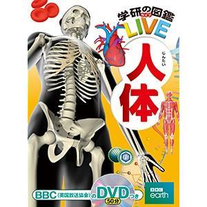 (学研の図鑑LIVE) DVD付 人体