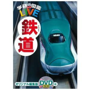 (学研の図鑑LIVE) DVD付 鉄道