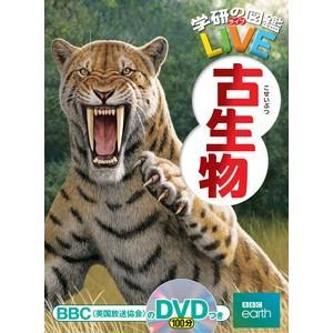 (学研の図鑑LIVE) DVD付 古生物
