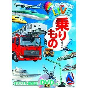 (学研の図鑑LIVE) DVD付 乗りもの