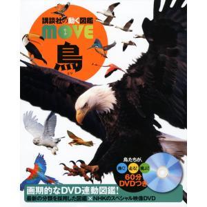 (講談社の動く図鑑MOVE)  DVD付 鳥