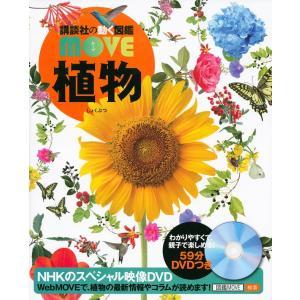 (講談社の動く図鑑MOVE) DVD付 植物