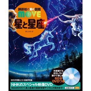 (講談社の動く図鑑MOVE) 星と星座