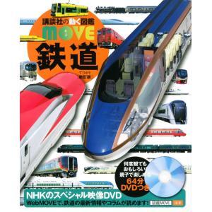 (講談社の動く図鑑MOVE) DVD付 鉄道 [新訂版]