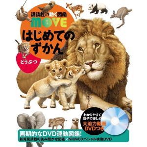 (講談社の動く図鑑MOVE) DVD付 はじめてのずかん どうぶつ|hkt-tsutayabooks