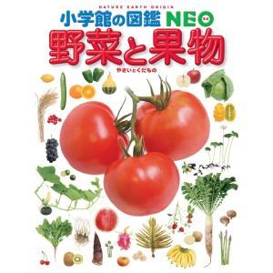 小学館の図鑑NEO 野菜と果物|hkt-tsutayabooks