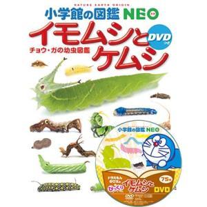 小学館の図鑑NEO イモムシとケムシ DVDつき チョウ・ガの幼虫図鑑