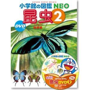 小学館の図鑑NEO 昆虫2 DVDつき 地球編|hkt-tsutayabooks