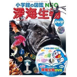 小学館の図鑑NEO 深海生物 DVDつき|hkt-tsutayabooks
