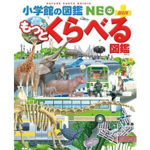 小学館の図鑑NEO+ぷらす もっとくらべる図鑑|hkt-tsutayabooks