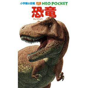 小学館の図鑑NEO POCKET 恐竜