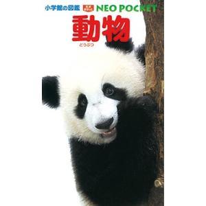 小学館の図鑑NEO POCKET 動物