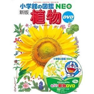 小学館の図鑑NEO〔新版〕 植物 DVDつき|hkt-tsutayabooks