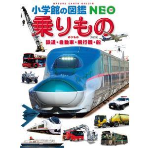小学館の図鑑NEO 乗り物 鉄道・自動車・飛行機・船 改訂版|hkt-tsutayabooks