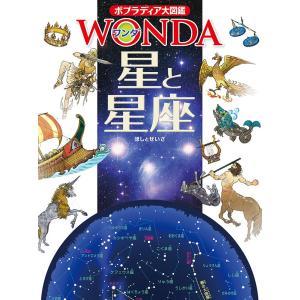 (ポプラディア大図鑑WONDA) 星と星座