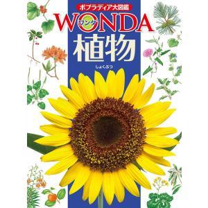 (ポプラディア大図鑑WONDA) 植物