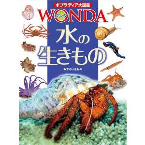 (ポプラディア大図鑑WONDA) 水の生きもの