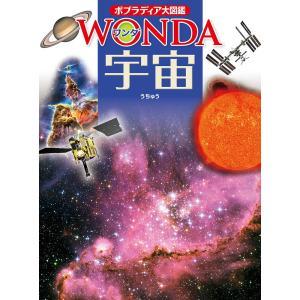 (ポプラディア大図鑑WONDA) 宇宙