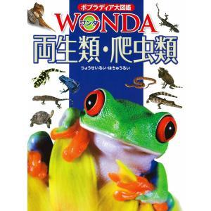 (ポプラディア大図鑑WONDA) 両生類・爬虫類