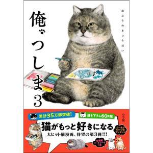 俺、つしま 3 hkt-tsutayabooks