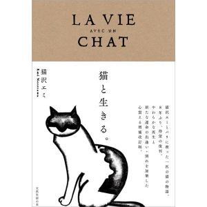 猫と生きる。 hkt-tsutayabooks