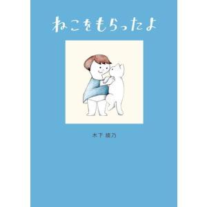 ねこをもらったよ hkt-tsutayabooks