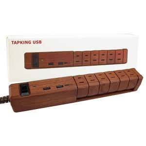Fargo ファーゴ 木目調インテリア電源タップ TAPKING USB AC6個口 USB2ポート PT601DW ダークウッド hkt-tsutayabooks