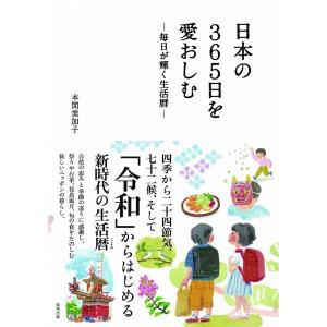 日本の365日を愛おしむ ―毎日が輝く生活暦― hkt-tsutayabooks
