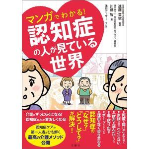マンガでわかる!認知症の人が見ている世界 hkt-tsutayabooks