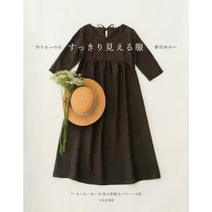 ゆとりがあるのに、スレンダーに見えるパターンが定評の香田さんの服。この本ではすっきり見えることに的を...