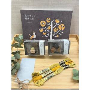 <shugei lab.> おすすめ刺繍セット(イエロー) hkt-tsutayabooks