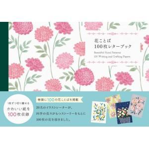 花ことば100枚レターブック hkt-tsutayabooks