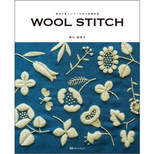 【数量限定・特別入荷】素朴で優しいウール糸の刺繍図案 WOOL STITCH hkt-tsutayabooks