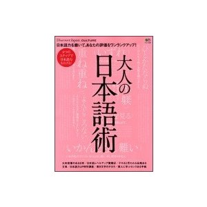 Discover Japan_CULTURE 大人の日本語術|hkt-tsutayabooks